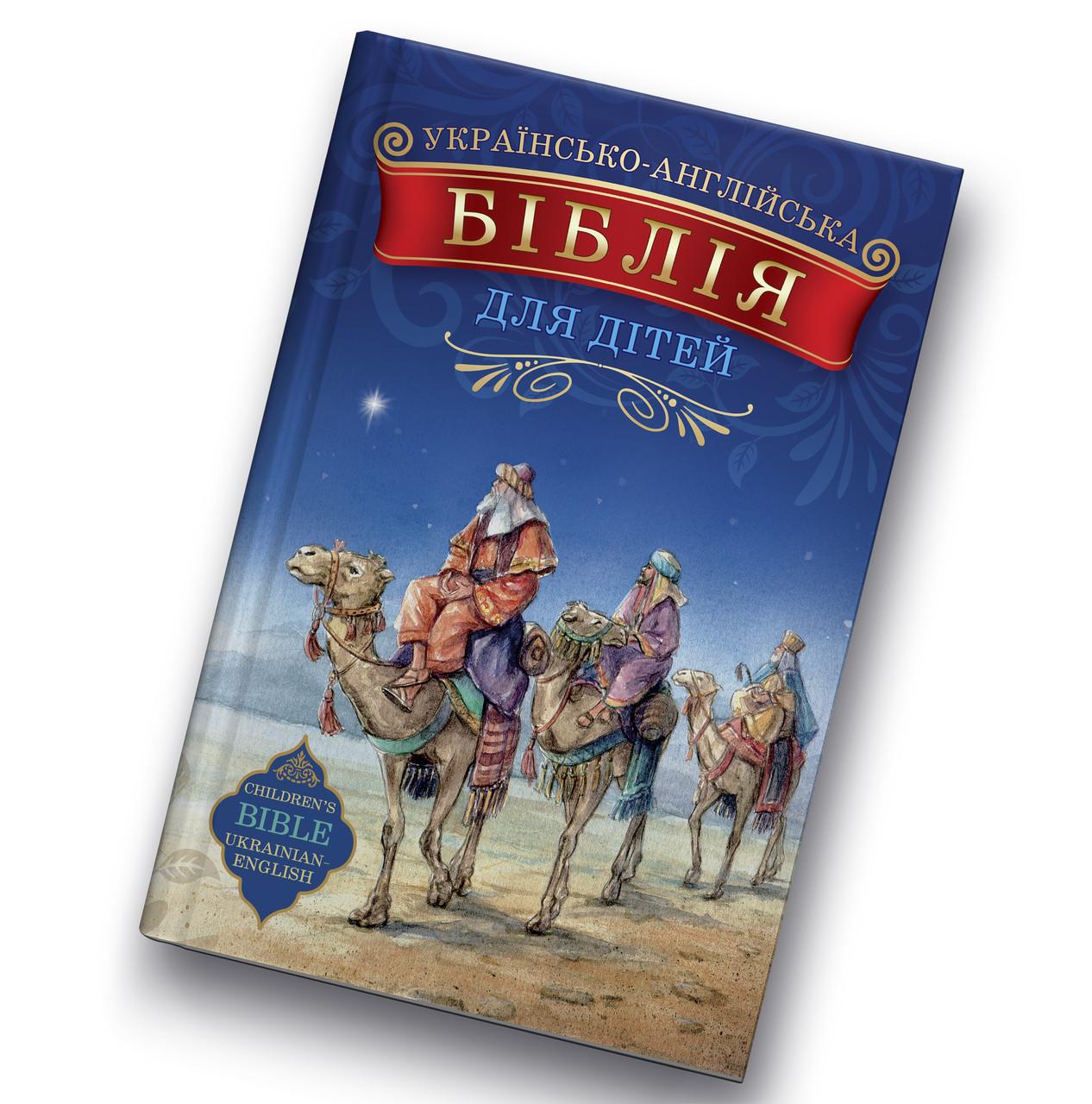 Українсько-англійська Біблія для дітей