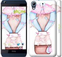 """Чохол на HTC Desire 628 Dual Sim Слоник на повітряній кулі """"4716c-949-535"""""""