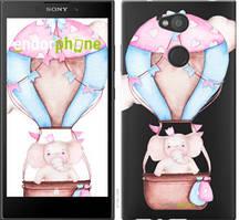 "Чехол на Sony Xperia L2 H4311 Слоник на воздушном шаре ""4716u-1394-535"""