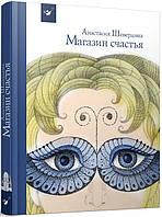 Книга для детей Магазин счастья Шевердина Анастасия