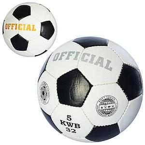 Мяч футбольный OFFICIAL 2500-204 размер 5 ПУ1 4мм