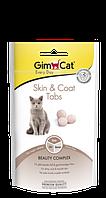 Таблетки для здоровья кожи и шерсти кошек GimCat Skin & Coat Tabs 40 г