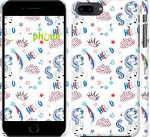 """Чохол на iPhone 8 Plus Єдиноріжки 2 """"4715c-1032-535"""""""