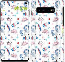 "Чехол на Samsung Galaxy S10 Единорожки 2 ""4715c-1640-535"""