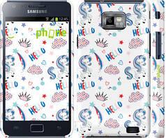 "Чехол на Samsung Galaxy S2 Plus i9105 Единорожки 2 ""4715c-71-535"""