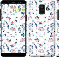 """Чохол на Samsung Galaxy A6 2018 Єдиноріжки 2 """"4715c-1480-535"""""""
