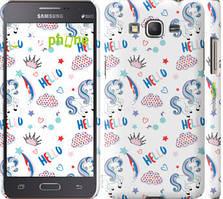 """Чохол на Samsung Galaxy J2 Prime Єдиноріжки 2 """"4715c-466-535"""""""