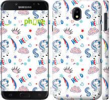 """Чехол на Samsung Galaxy J7 J730 (2017) Единорожки 2 """"4715c-786-535"""""""