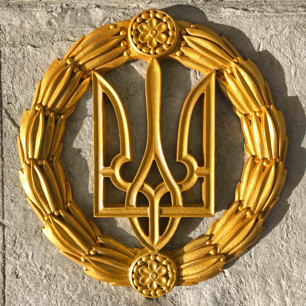 Декоративный золотой герб Украины настенный из твёрдого полиуретана 300мм