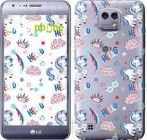 """Чехол на LG X Cam K580 Единорожки 2 """"4715u-1028-535"""""""