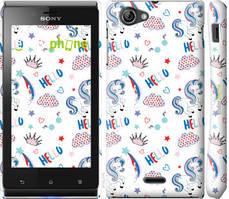 """Чехол на Sony Xperia J ST26i Единорожки 2 """"4715c-779-535"""""""