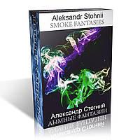 Дымные фантазии. Метафорические ассоциативные карты