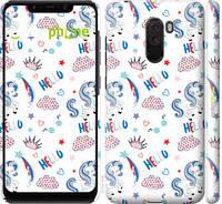 """Чехол на Xiaomi Pocophone F1 Единорожки 2 """"4715c-1556-535"""""""
