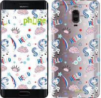 "Чехол на Huawei Mate 9 Pro Единорожки 2 ""4715u-819-535"""