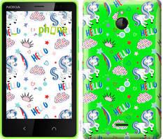 "Чехол на Nokia X2 Dual SIM Единорожки 2 ""4715u-469-535"""