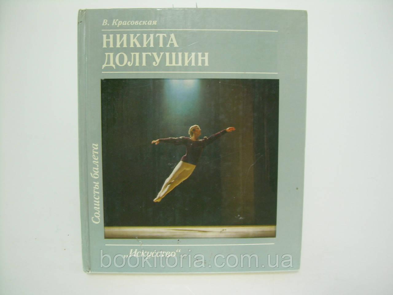 Красовская В. Никита Долгушин (б/у).