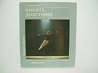 Красовская В. Никита Долгушин (б/у)., фото 1