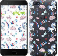 "Чехол на OnePlus 5 Единорожки 2 ""4715u-969-535"""