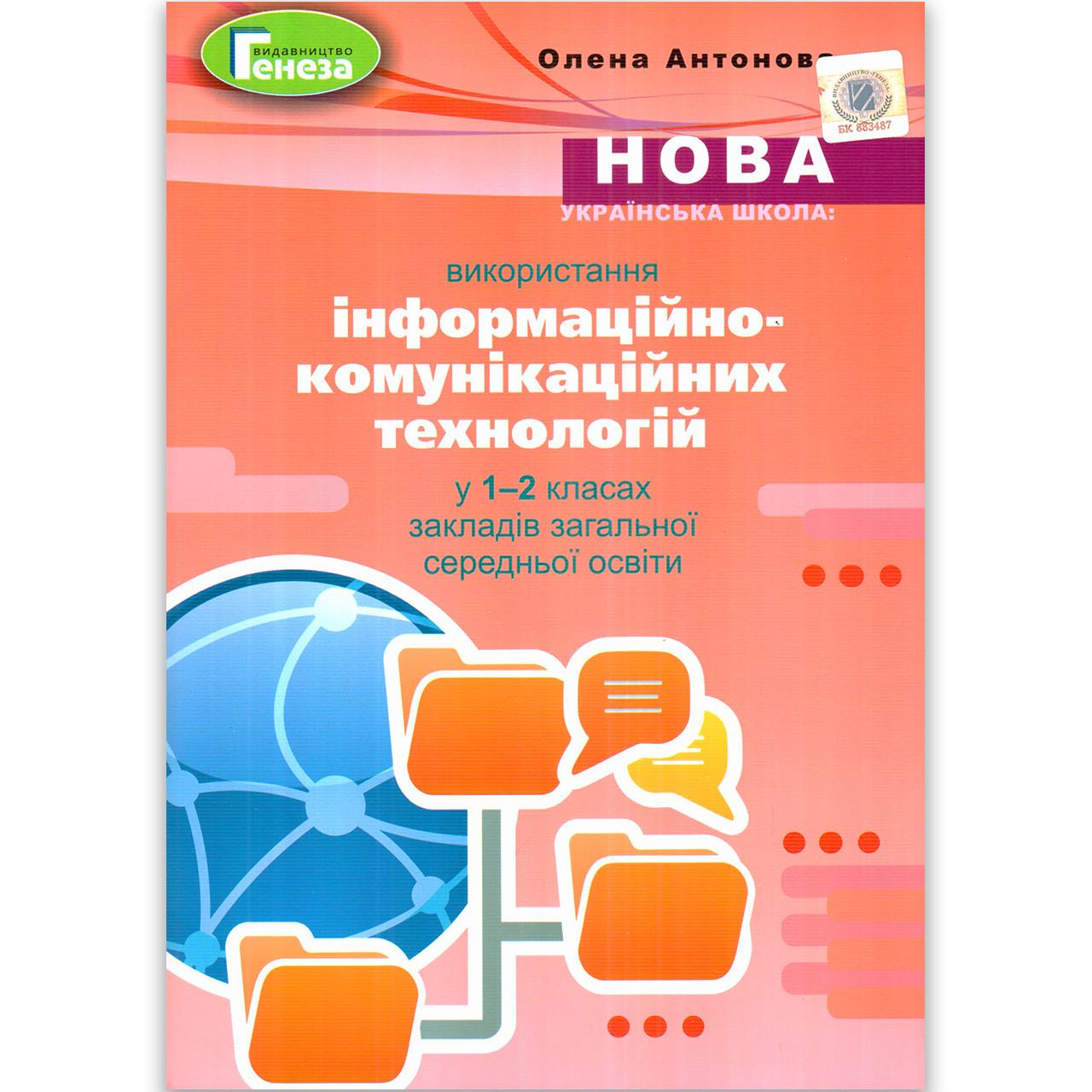 Використання інформаційно-комунікаційних технологій у 1-2 класах НУШ Авт: Антонова О. Вид: Генеза