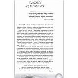Використання інформаційно-комунікаційних технологій у 1-2 класах НУШ Авт: Антонова О. Вид: Генеза, фото 3