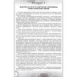 Використання інформаційно-комунікаційних технологій у 1-2 класах НУШ Авт: Антонова О. Вид: Генеза, фото 4
