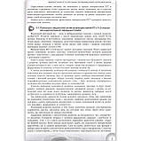 Використання інформаційно-комунікаційних технологій у 1-2 класах НУШ Авт: Антонова О. Вид: Генеза, фото 5