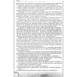 Використання інформаційно-комунікаційних технологій у 1-2 класах НУШ Авт: Антонова О. Вид: Генеза, фото 6