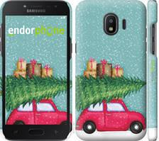 "Чехол на Samsung Galaxy J2 2018 Машина с подарками ""4711c-1351-535"""