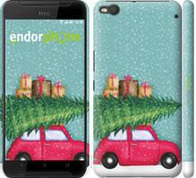 """Чехол на HTC One X9 Машина с подарками """"4711c-783-535"""""""