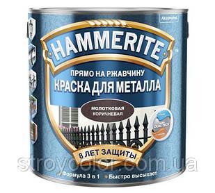 Эмаль коричневая молотковая 3в1 Hammerite 0,7л. (Краска хамерайт)