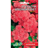 Агератум Красный букет, цветы однолетние семена 0.1г
