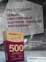 Цемент ПЦ-І 500, Д-0, завод. упаковка, Кривой Рог, 25 кг, бездобавочный