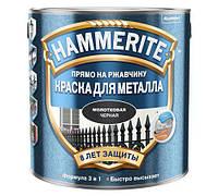 Эмаль черная молотковая 3в1 2,5 л. Hammerite (Краска хамерайт)
