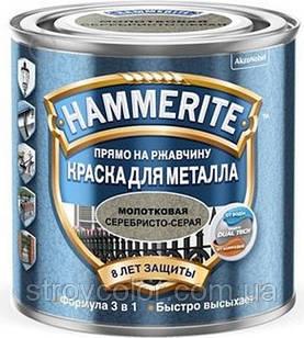 Эмаль серебристо-серая молотковая 3в1 2,5 л. Hammerite (Краска хамерайт)
