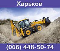 Услуги трактора экскаватора-погрузчика JCB 3CX в Харькове