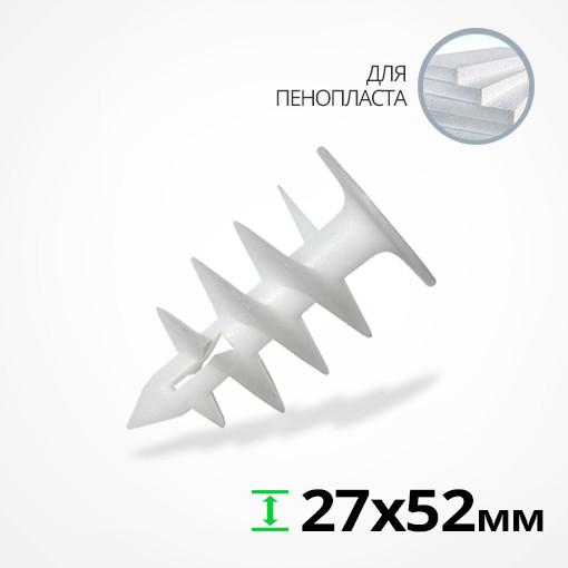 Дюбель типу DRIVA для пінопласту і XPS 27х52мм