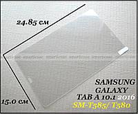 Закаленное защитное стекло Samsung Galaxy Tab A 10.1 SM-T580, SM-T585 с краями 2.5d 9H