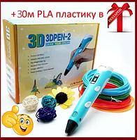 3D Ручка 3D Pen-2 с Led дисплеем (пластик PLA 30м в подарок).