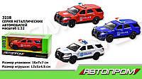 """Машина метал. """"АВТОПРОМ"""" Ford Explorer Полиция, пожарная и скорая, 1:32, 3 цвета, откр.двери, в кор.16*7*7см (96шт/2) (3218)"""