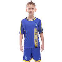 Форма футбольная детская УКРАИНА Чемпионат Мира 2018 Sport CO-3900-UKR-18 (PL, р-р XS-XL, рост 116-165см, цвета в ассортименте)