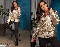 Блестящая женская куртка из плащевки 42-44, 44-46 р.