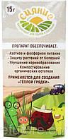 """Биопрепарат Сияние для почвы и растений 15г (создание """"теплых"""" грядок)"""