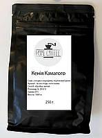Свежеобжаренный зерновой кофе Кения Камагого (250 г)