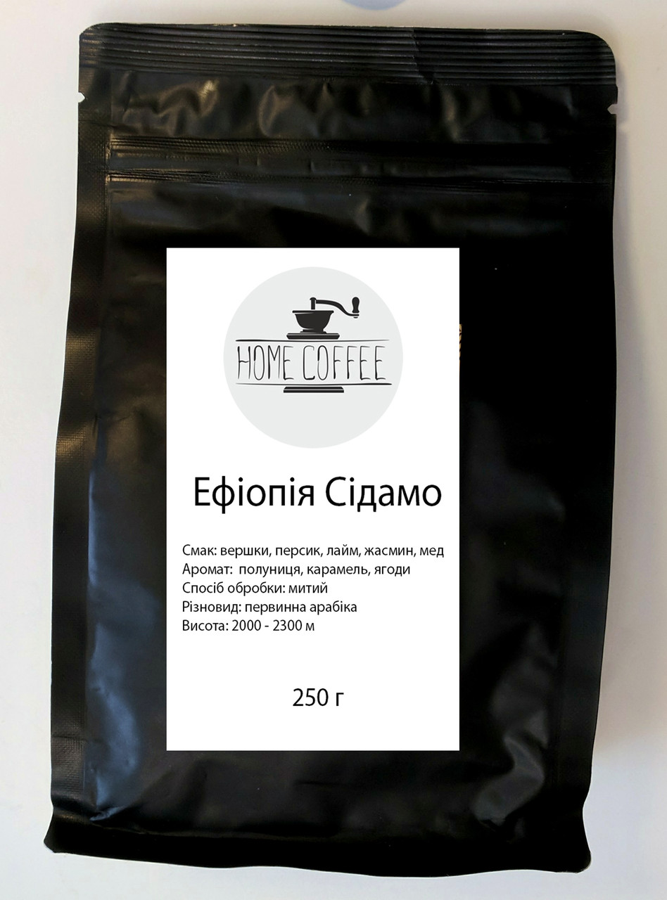 Свежеобжаренный зерновой кофе Эфиопия Сидамо (250 г)