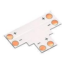 Коннектор T-образный для светодиодных лент 8мм SMD 3528 2835