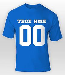 Футболка зі своїм принтом, іменна футболка синя