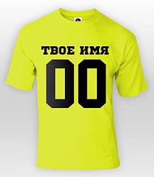 Именная футболка желтая, именная, стильная, трикотаж
