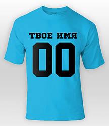 Футболка зі своїм принтом, іменна футболка блакитна, біла