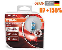 Автомобильные лампы Osram H7 55W +150% Night Breaker LASER NG