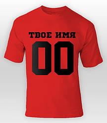 Футболка зі своїм принтом, іменна футболка червона